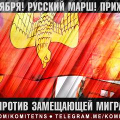 4 ноября Русский Марш! Москва, 13:00, Люблино! Приходи!