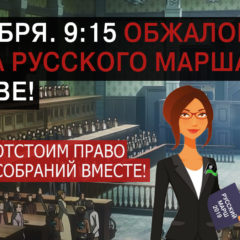28 октября. 9:15. Обжалование запрета Русского Марша в Москве!