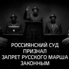 Суд РФ признал запрет Русского Марша в Москве законным