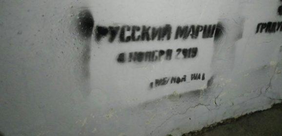 Агитация к Русскому Маршу 2019 на улицах Москвы!