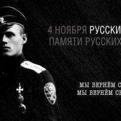 В Санкт-Петербурге Русский Марш пройдёт в формате возложения цветов!