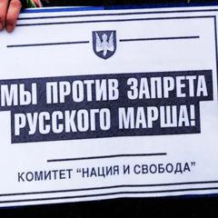Пикеты КНС возле Префектуры ЮВАО в Москве перед вчерашним согласованием Русского Марша