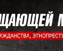 Силовики не допустили к участию в Русском Марше в Москве баннер «мы против замещающей миграции, мы против китаизации»