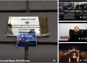 РУССКИЙ МАРШ 2020: ДАЙДЖЕСТ