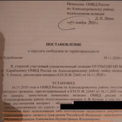 Официальное подтверждения того, что узбек Мухаммад подделал документы на имя «Владимира Бурмистрова»