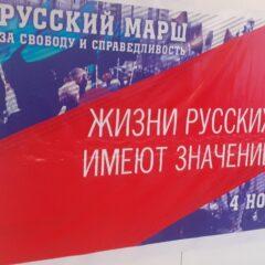 Националисты вышли на Русский Марш 2020 под лозунгом «Жизни Русских Имеют Значение»