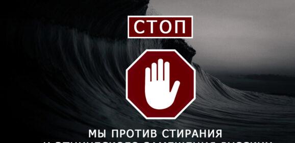 Русский Марш против Путина и замещающей миграции. Как идёт подготовка к акции?